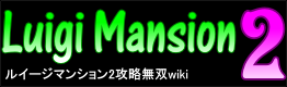 ルイージマンション2攻略無双wiki