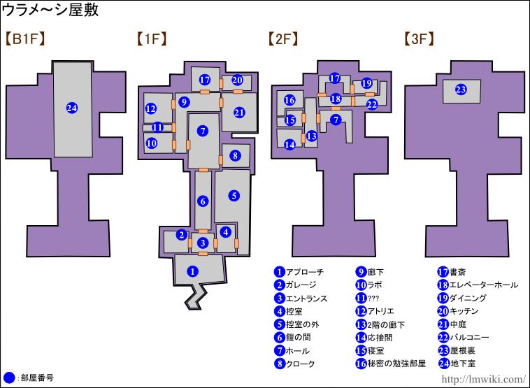 ウラメーシ屋敷 マップ