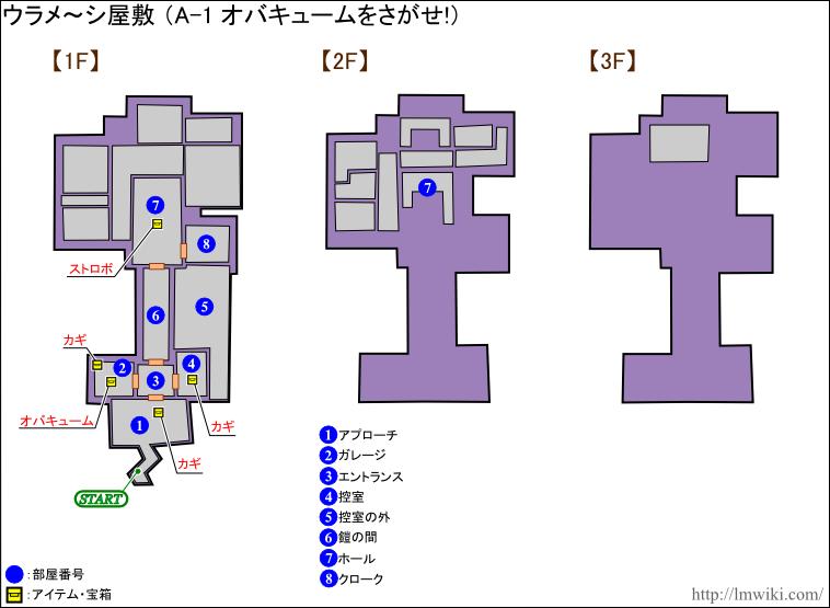 ウラメーシ屋敷「A-1 オバキュームをさがせ!」マップ