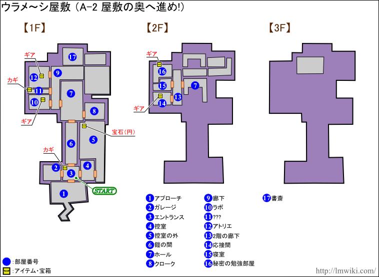 ウラメーシ屋敷「A-2 屋敷の奥へ進め!」マップ