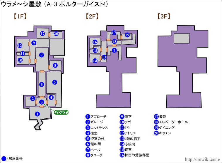 ウラメーシ屋敷「A-3 ポルターガイスト!」マップ