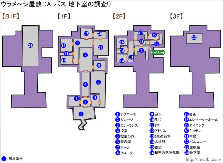 ウラメーシ屋敷「A-ボス 地下室の調査!」マップ