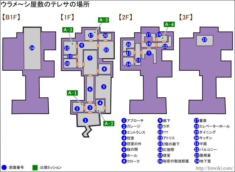 ウラメ~シ屋敷 テレサ出現マップ