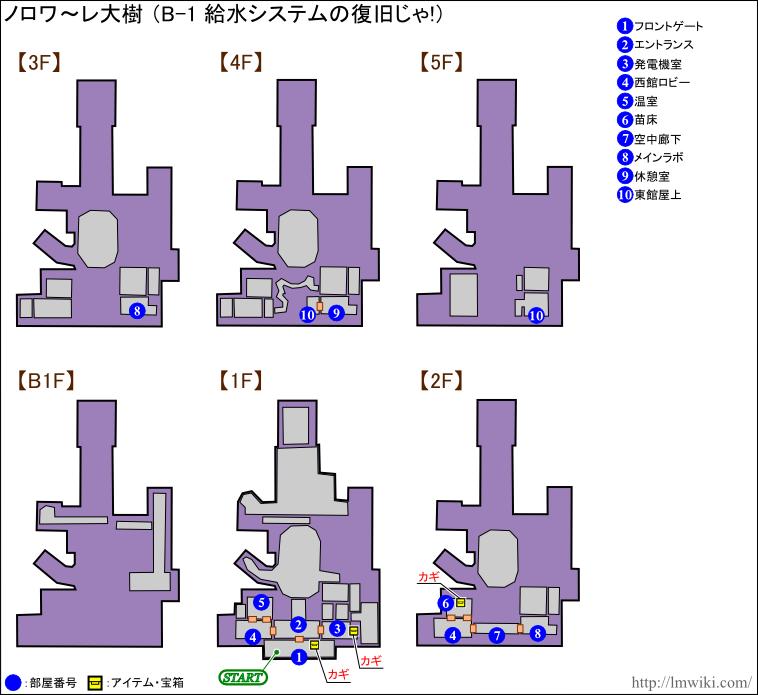 ノロワーレ大樹「B-1 給水システムの復旧じゃ!」マップ