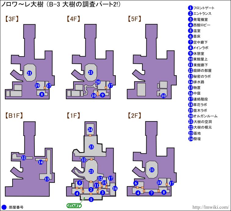 ノロワーレ大樹「B-3 大樹の調査パート2!」マップ
