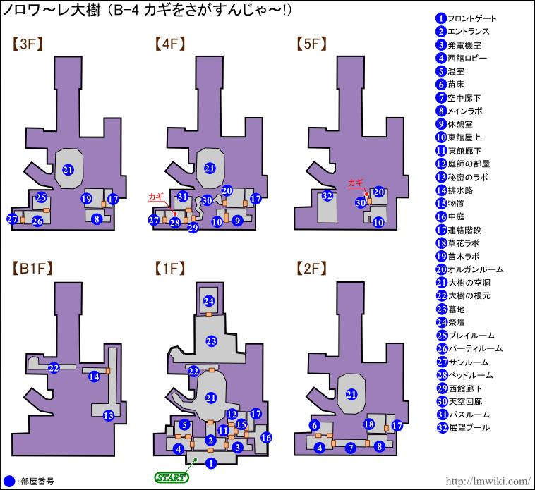 ノロワーレ大樹「B-4 カギをさがすんじゃ~!」マップ