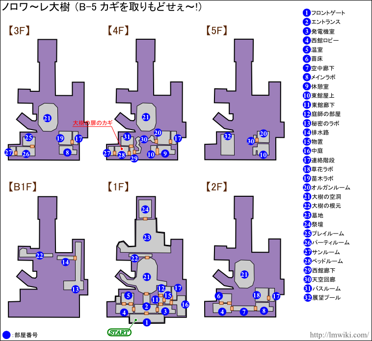 ノロワーレ大樹「B-5 カギを取りもどせぇ~!」マップ