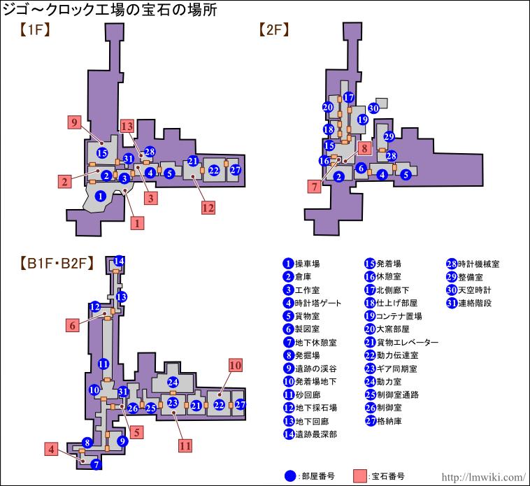 ジゴ~クロック工場 宝石マップ