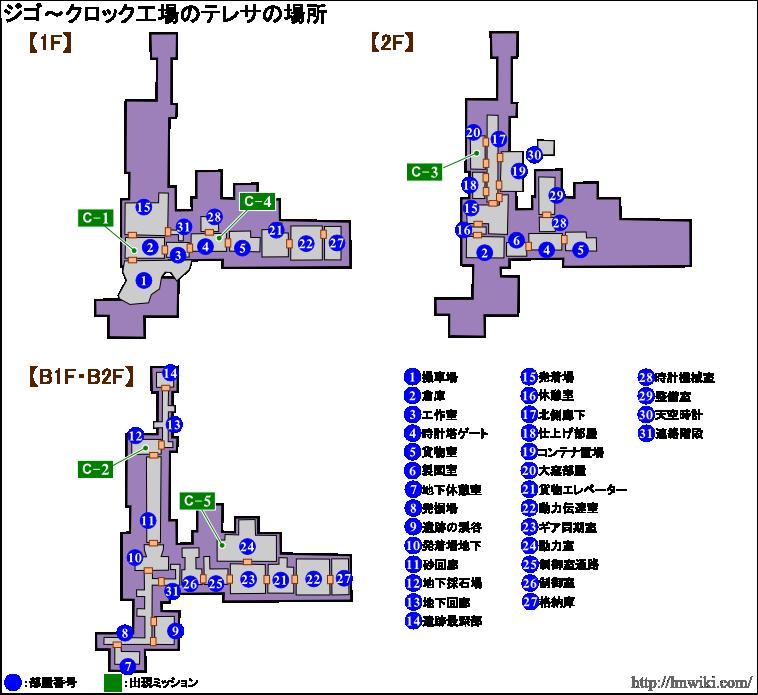 ジゴ~クロック工場 テレサ出現マップ