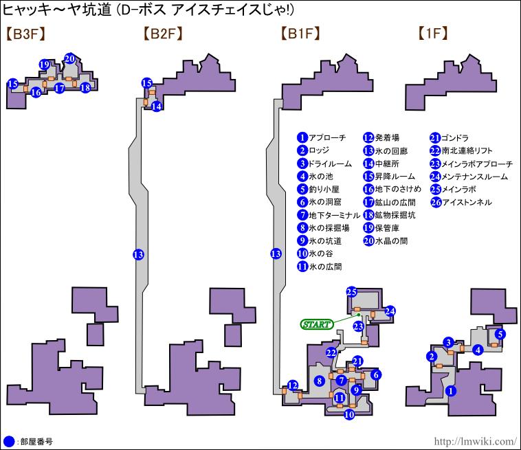 ヒャッキーヤ坑道「D-ボス アイスチェイスじゃ!」マップ