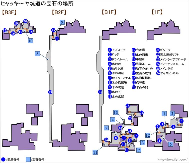 ヒャッキ~ヤ坑道 宝石マップ