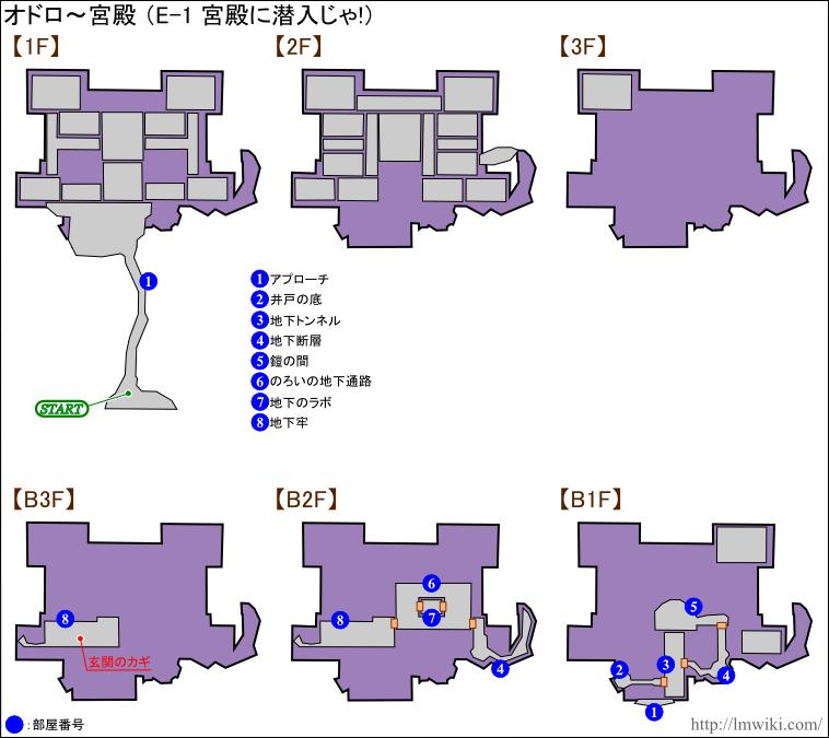 オドロー宮殿「E-1 宮殿に潜入じゃ!」マップ