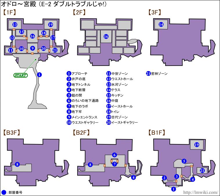オドロー宮殿「E-2 ダブルトラブルじゃ!」マップ