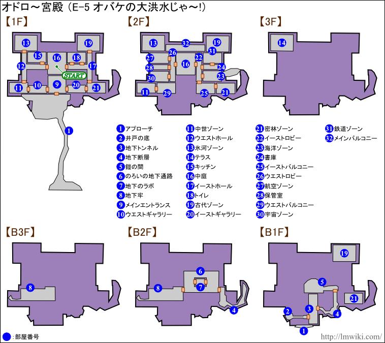 オドロー宮殿「E-5 オバケの大洪水じゃ~!」マップ